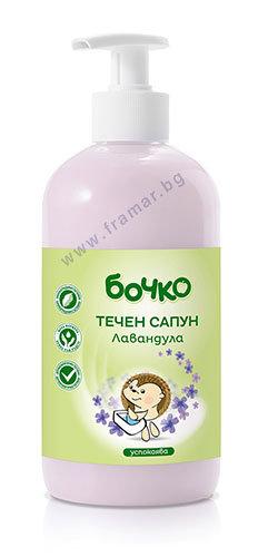 Бочко Бебешки течен сапун Лавандула 500 мл. 779